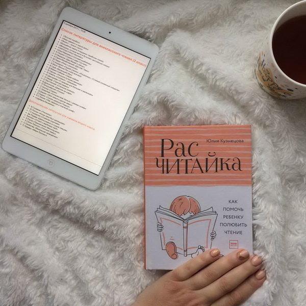 Книга «Расчитайка» -