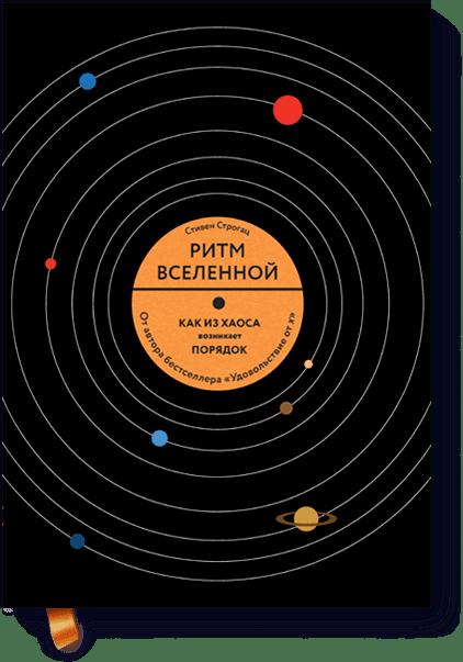 Ритм вселенной от Издательство «МИФ»