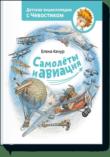 Самолёты и авиация от Издательство «МИФ»