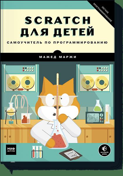 Купить Scratch для детей, Мажед Маржи, ISBN 9785001174240, МИФ, 2016 , 978-5-0011-7424-0, 978-5-001-17424-0, 978-5-00-117424-0