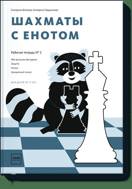 Шахматы с енотом. Рабочая тетрадь № 2