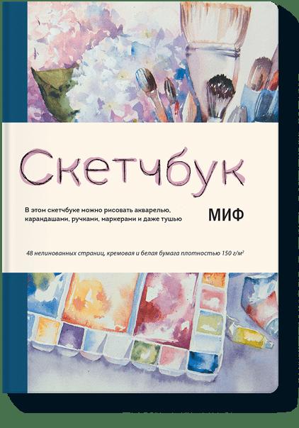 Скетчбук МИФ. Синий. Ирина Сарт. ISBN: 978-5-00117-000-6
