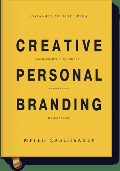 Создайте личный бренд фото