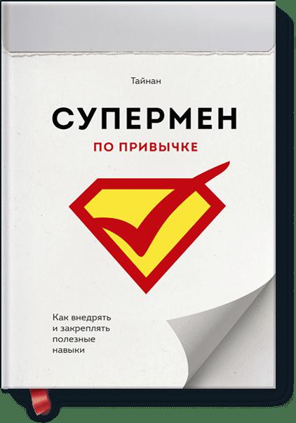 Супермен по привычке от Издательство «МИФ»