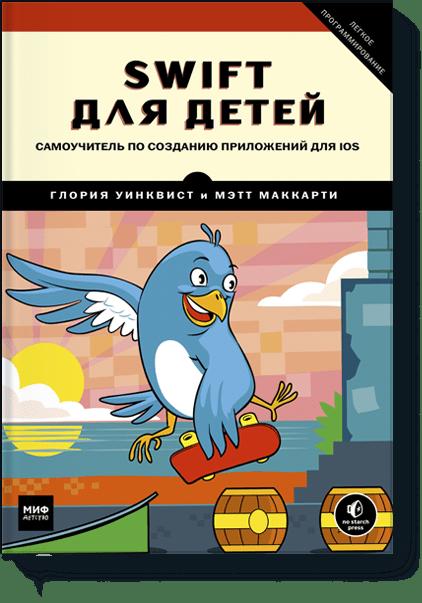 Swift для детей. Самоучитель по созд.прил. для iOS, Веретенников Алексей Викторович