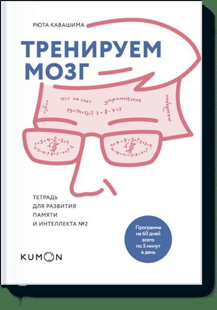 Купить Тренируем мозг. Тетрадь для развития памяти и интеллекта №2, Рюта Кавашима, ISBN 9785001003212, МИФ, 2016 , 978-5-0010-0321-2, 978-5-001-00321-2, 978-5-00-100321-2