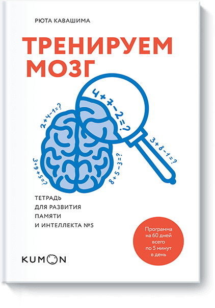 Купить Тренируем мозг. Тетрадь для развития памяти и интеллекта №5, Рюта Кавашима, ISBN 9785001007456, МИФ, 2017 , 978-5-0010-0745-6, 978-5-001-00745-6, 978-5-00-100745-6