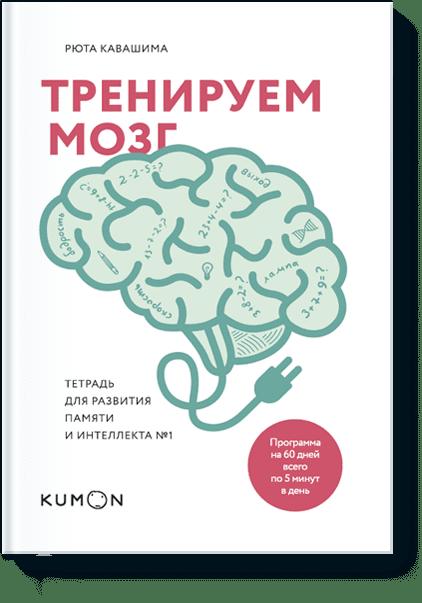 Купить Тренируем мозг. Тетрадь для развития памяти и интеллекта №1, Рюта Кавашима, ISBN 9785001460244, МИФ, 2017 , 978-5-0014-6024-4, 978-5-001-46024-4, 978-5-00-146024-4