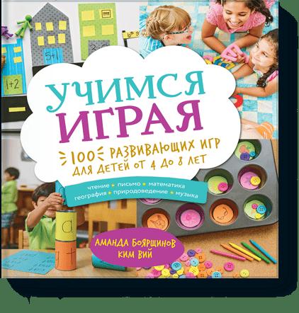 Учимся играя боярщинов а вий к учимся играя 100 развивающих игр для детей от 4 до 8 лет