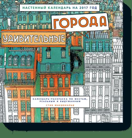 Удивительные города. Настенный календарь — 2017