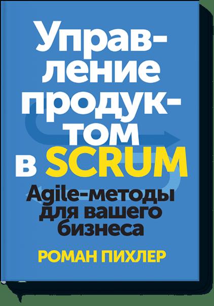 Купить Управление продуктом в Scrum, Роман Пихлер, ISBN 9785001003540, МИФ, 2016 , 978-5-0010-0354-0, 978-5-001-00354-0, 978-5-00-100354-0