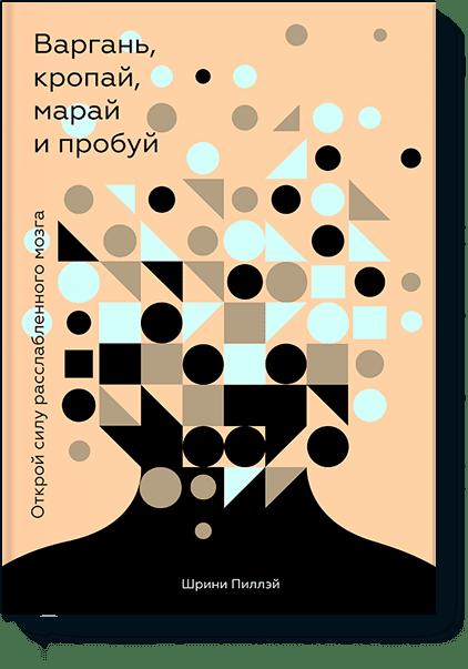Варгань, кропай, марай и пробуй от Издательство «МИФ»