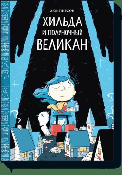 Хильда и полуночный великан от Издательство «МИФ»