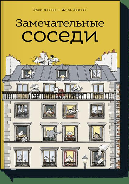 Купить Замечательные соседи, Элен Лассер, Жиль Боното, ISBN 9785001001423, МИФ, 2015 , 978-5-0010-0142-3, 978-5-001-00142-3, 978-5-00-100142-3