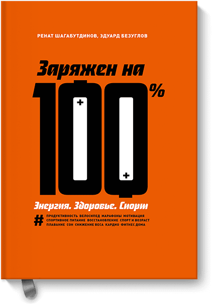 Заряжен на 100% от Издательство «МИФ»