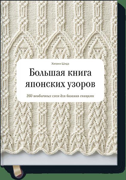Большая книга японских узоров издательство аст самая большая книга вязания спицами