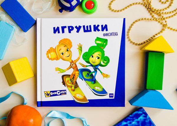 Книга «Фикситека. Игрушки» -