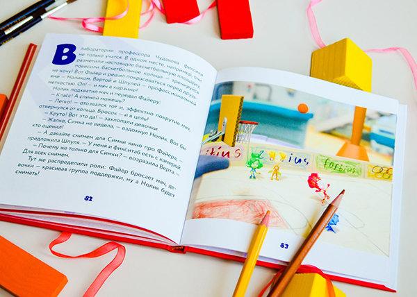 Книга «Фикситека. Творчество» -