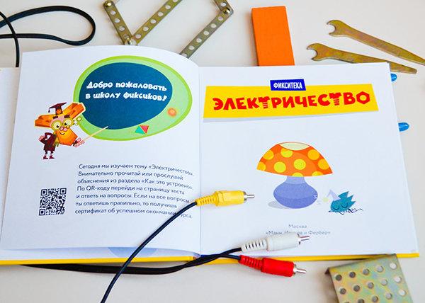 Книга «Фикситека. Электричество» -