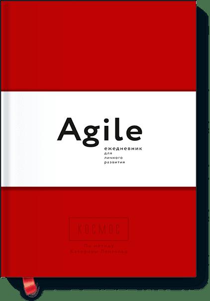 Купить Космос. Agile-ежедневник для личного развития, Катерина Ленгольд, ISBN 9785001461760, МИФ, 2018 , 978-5-0014-6176-0, 978-5-001-46176-0, 978-5-00-146176-0