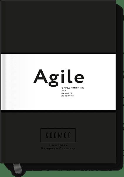 Космос. Agile-ежедневник для личного развития фото