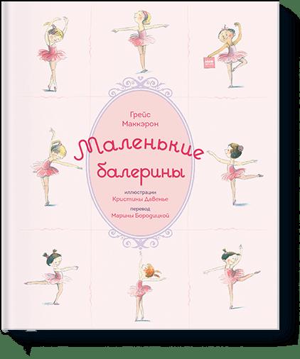 Маленькие балерины
