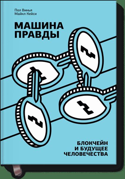 Купить Машина правды, Пол Винья, Майкл Кейси, ISBN 9785001176602, МИФ, 2018 , 978-5-0011-7660-2, 978-5-001-17660-2, 978-5-00-117660-2