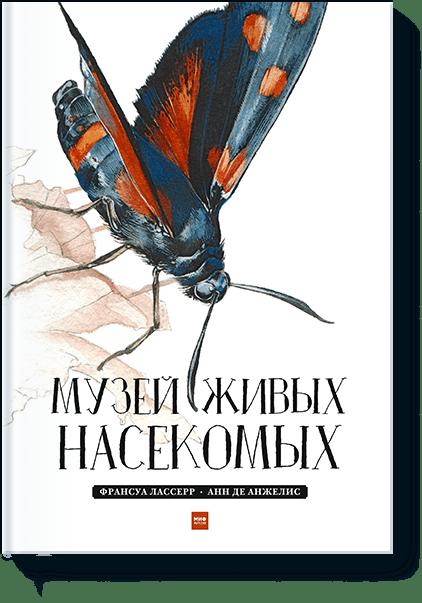 Музей живых насекомых