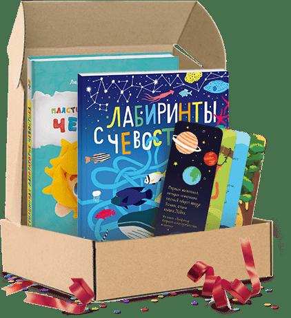 Приключения с Чевостиком. Подарочный комплект фото