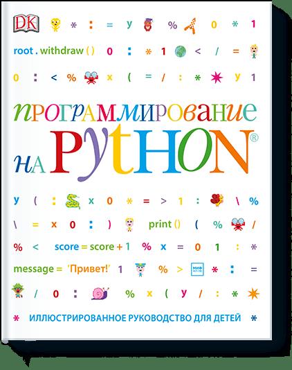 Программирование на Python шуманн ханс георг python для детей