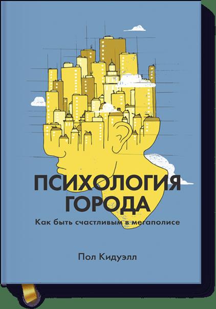 Психология города