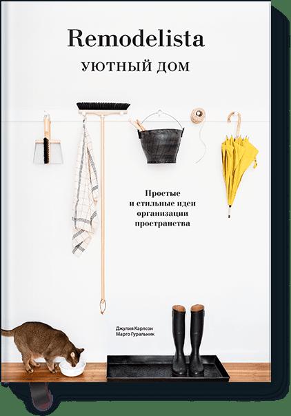 Remodelista (Джулия Карлсон, Марго Гуральник) — купить в МИФе