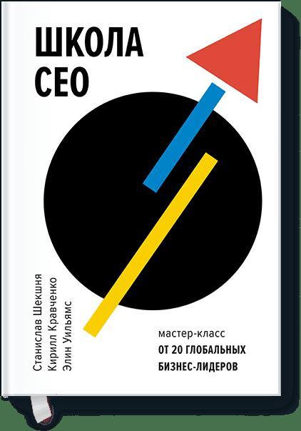 Школа CEO. Мастер-классы от 20 глобальных лидеров, Станислав Шекшня, Кирилл Кравченко, Элин Уильямс