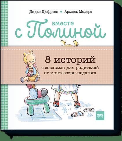 Вместе с Полиной. 8 историй с советами для родителей от монтессори-педагогов. Комплект из 8 книг, Дидье Дюфресн, Армель Модере