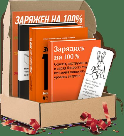 Купить Заряжен на 100%. Подарочный комплект, Ренат Шагабутдинов, Эдуард Безуглов, МИФ, 2017