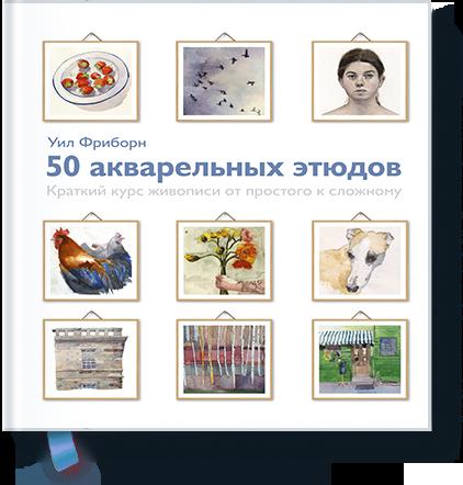 50 акварельных этюдов ефремов олег юрьевич педагогика краткий курс