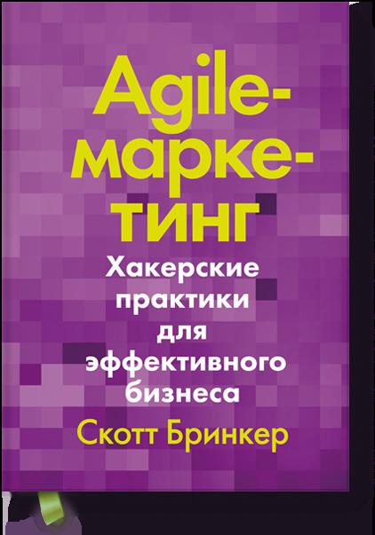 Купить Agile-маркетинг, Скотт Бринкер, ISBN 9785001178873, МИФ, 2019 , 978-5-0011-7887-3, 978-5-001-17887-3, 978-5-00-117887-3
