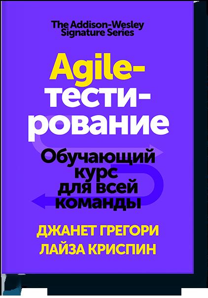 Agile-тестирование, Джанет Грегори, Лайза Криспин, ISBN 9785001178804, МИФ, 2019 , 978-5-0011-7880-4, 978-5-001-17880-4, 978-5-00-117880-4 - купить со скидкой