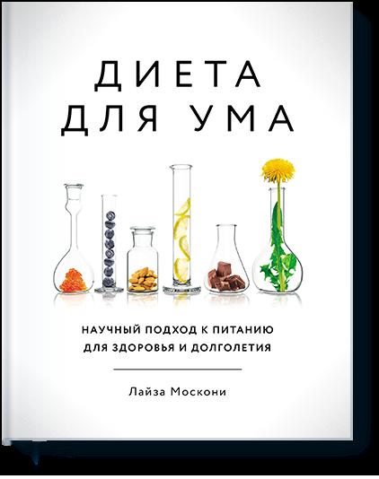Купить Диета для ума, Лайза Москони, ISBN 9785001176954, МИФ, 2018 , 978-5-0011-7695-4, 978-5-001-17695-4, 978-5-00-117695-4