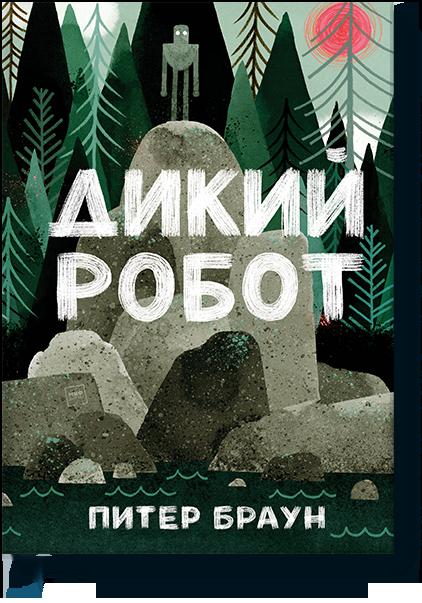 Дикий Робот фото