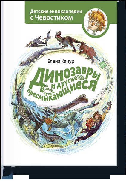 энциклопедии Динозавры и другие пресмыкающиеся