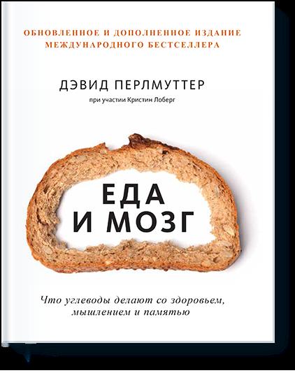 Еда и мозг фото
