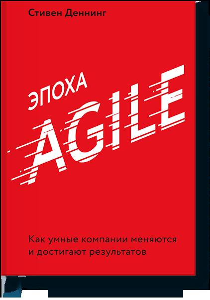 Купить Эпоха Agile, Стивен Деннинг, ISBN 9785001460787, МИФ, 2019 , 978-5-0014-6078-7, 978-5-001-46078-7, 978-5-00-146078-7