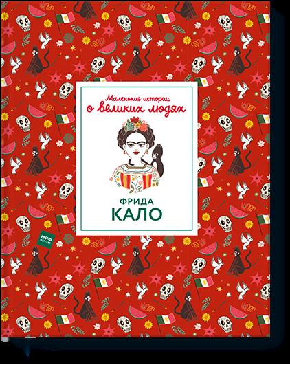 Фото - Маленькие истории о великих людях. Фрида Кало clever книга фрида кало история про художницу которая нарисовала себя и свою жизнь герасименко а