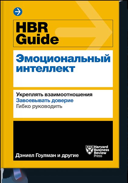HBR Guide. Эмоциональный интеллект фото