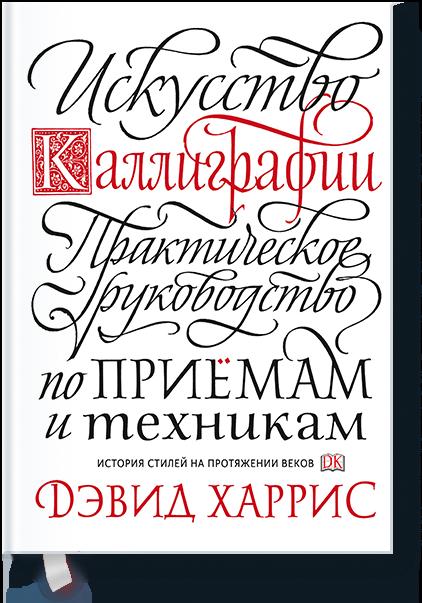 Искусство каллиграфии. Практическое руководство по приемам и техникам, Дэвид Харрис