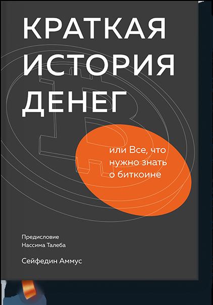 Краткая история денег, или Все, что нужно знать о биткоине андрей семченко краткая история коронарной хирургии