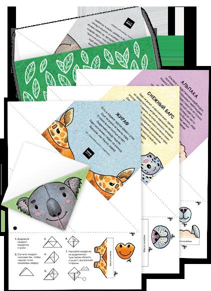 Набор закладок МИФа «Оригами»