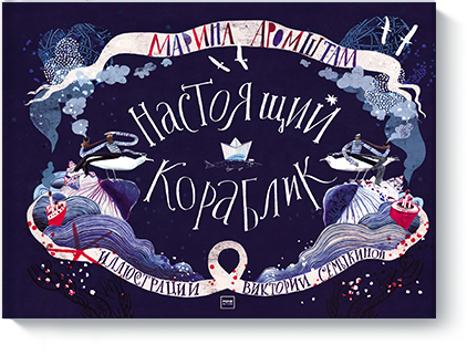 Купить Настоящий кораблик, Марина Аромштам, Виктория Семыкина, ISBN 9785001176947, МИФ, 2018 , 978-5-0011-7694-7, 978-5-001-17694-7, 978-5-00-117694-7