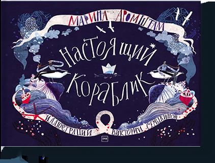 Настоящий кораблик, Аромштам Марина Семеновна